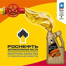 Автомобильные масла Роснефть