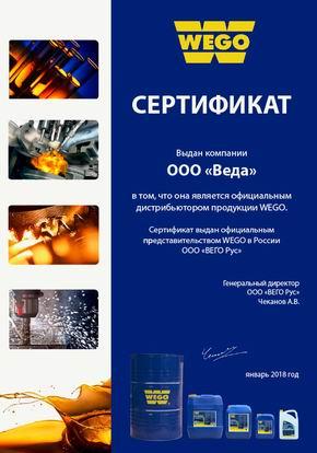 Сертификат официального дистрибьютора WEGO