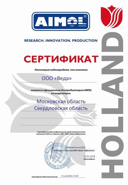 Сертификат официального дистрибьютора AIMOL 2018 г.