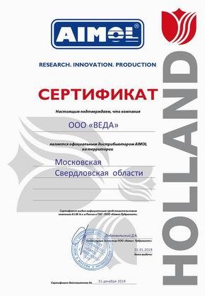 Сертификат AIMOL 2019