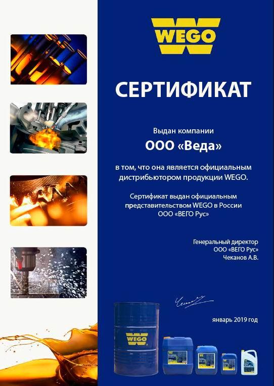 Сертификат WEGO 2019